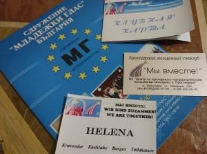 Мьй Вместе РУСИЯ и МЛАДЕЖКИ ГЛАС България