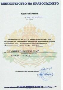 Регистрация МГ Министерство на Правосъдието