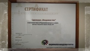 NMF National Youth Forum and MG Certificate
