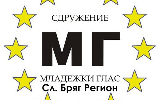 Сл.Бряг РЕГИОН