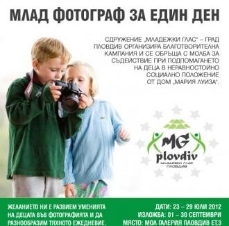 MG Пловдив в името на младите