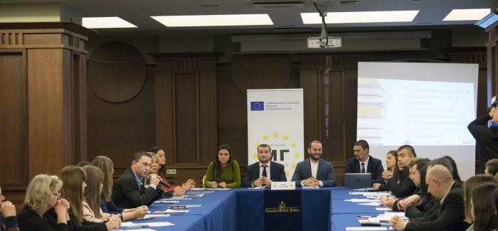 Заключителна конференция на тема Структурен диалог се проведе в София