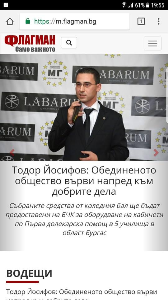 Тодор Йосифов: Обединеното общество върви напред към добрите дела
