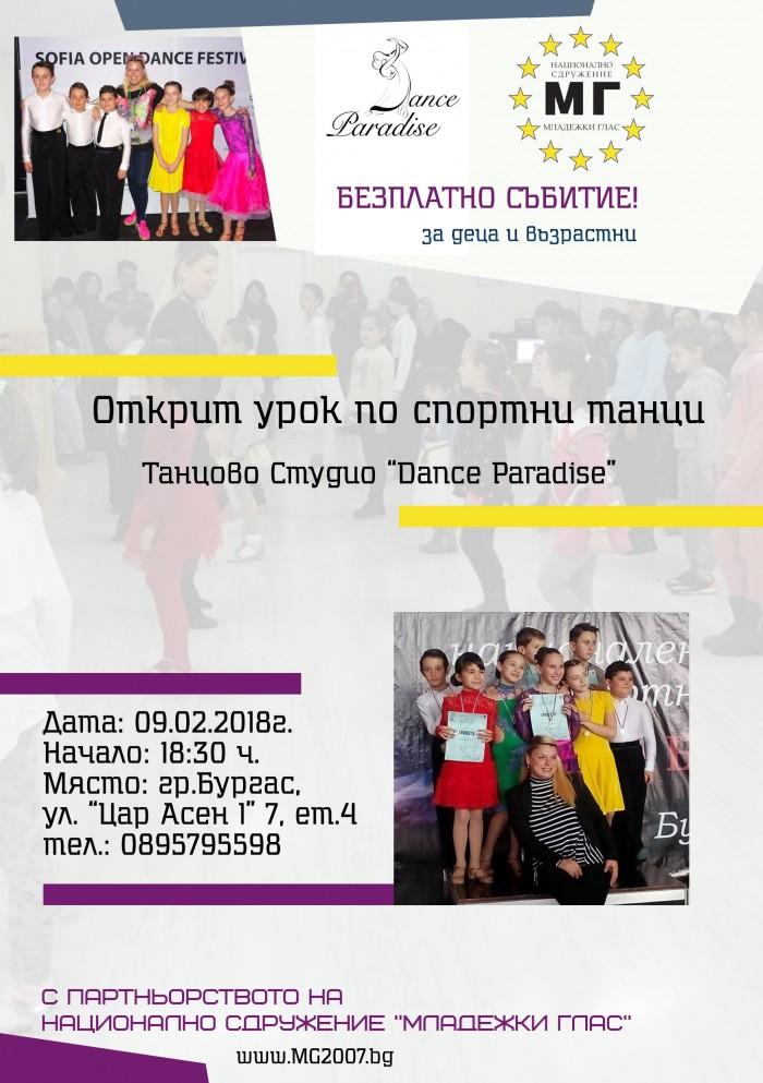 Безплатен урок по спортни танци и шоу програма в Бургас