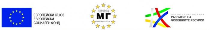 """МЛАДЕЖКИ ГЛАС подписа договор по проект """"Транснационално сътрудничество в подкрепа на разпространение на най-добри европейски практики в сферата на социалният франчайзинг в полза и за постигането на социалните цели на нестопанския сектор"""""""