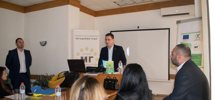 Младежи дадоха старт на поредица от събития за развитие на сътрудничеството между сдружения от България, Румъния, Португалия и Италия