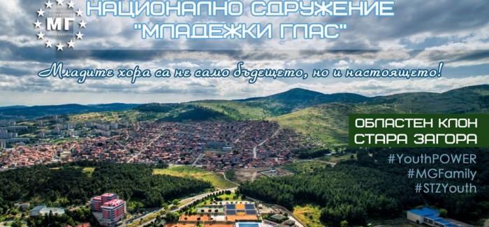 Официално откриване МЛАДЕЖКИ ГЛАС клон Стара Загора