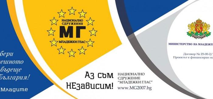 Аз съм НЕзависим в Бургас тази събота и неделя – Ела и Разбери!