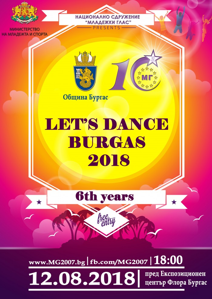 Let's Dance and Sport Burgas 2018! 12 август: Следвай ритъма!