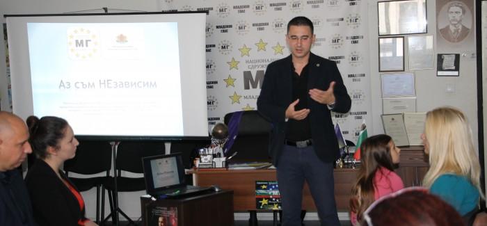 """Закриваща конференция под формата на дискусия """"Аз съм НЕзависим"""" в Бургас"""
