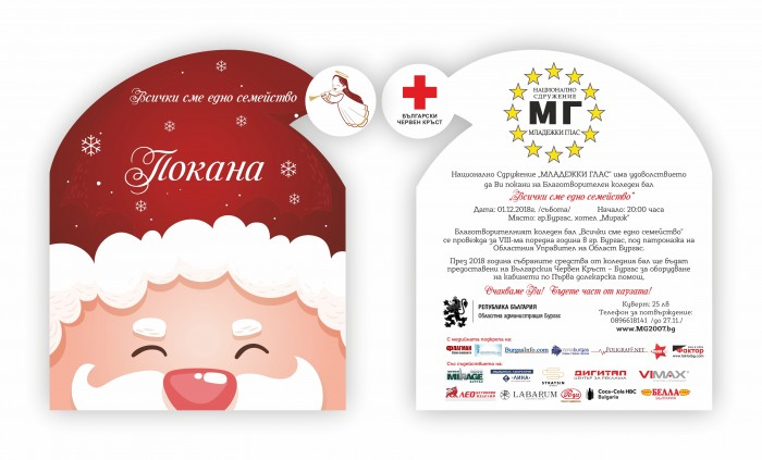 На 1 декември организират Благотворителен Коледен Бал 2018 в Бургас