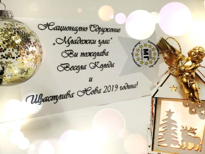 """Весели Празници от Национално Сдружение """"Младежки Глас"""""""