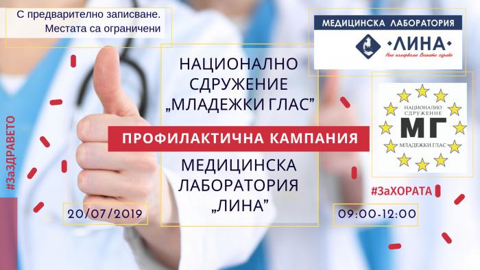 Профилактична кампания за здравето в Бургас- 20 юли