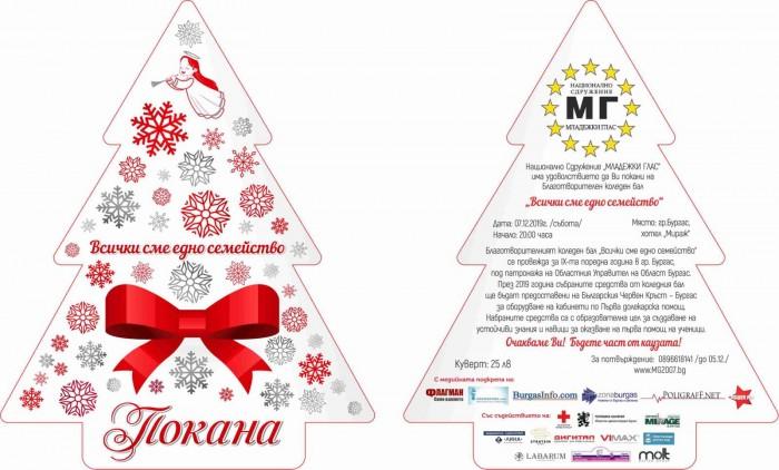 MG – Благотворителен Коледен Бал 2019