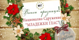 Коледна картичка-МЛАДЕЖКИ ГЛАС