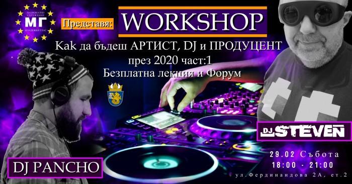"""MG Workshop – """"Как да бъдеш aртист, DJ и продуцент"""" в Бургас"""