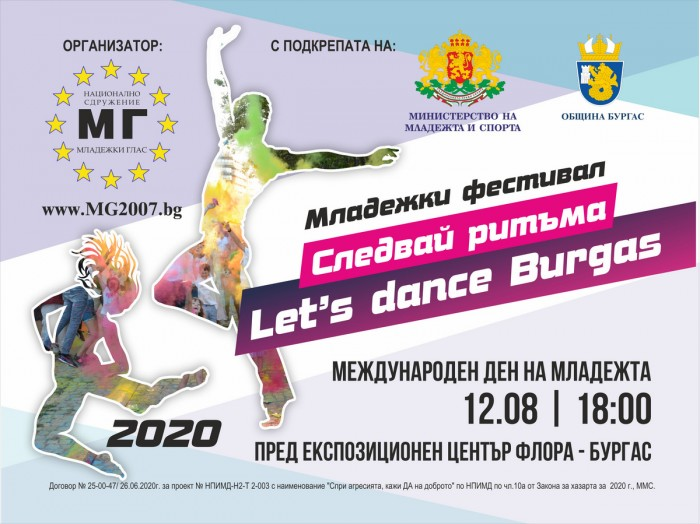 MG – Следвай ритъма на 12 август #СприАгресията с танци в Бургас