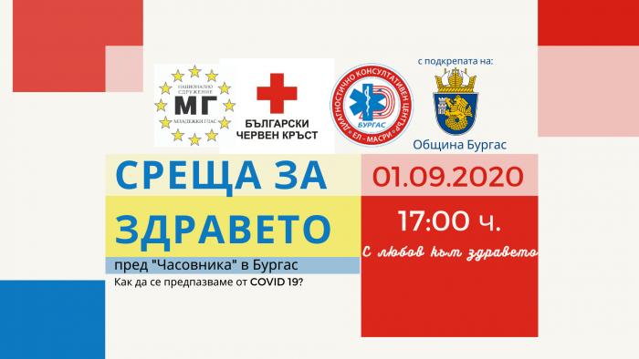 Открита среща за здравето в Бургас