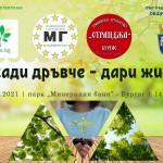 Залесяване Младежки Глас 16.05.21