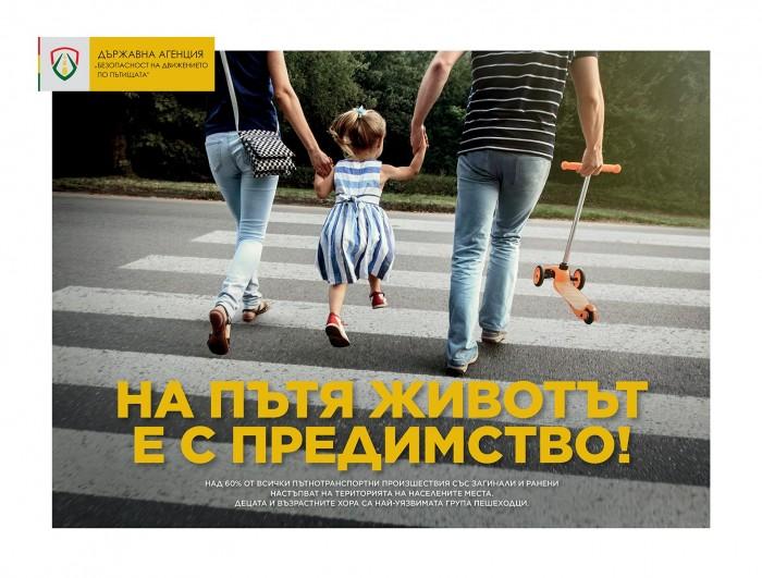 29 юни – Национален ден на безопасността на движението по пътищата