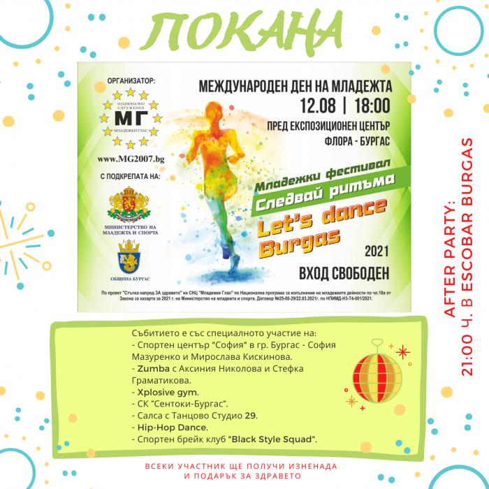 Следвайте ритъма на танца на международния ден на младежта – 12 август пред Флората в Бургас